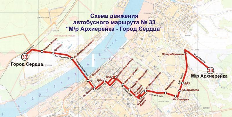 новых автобусных маршрута: