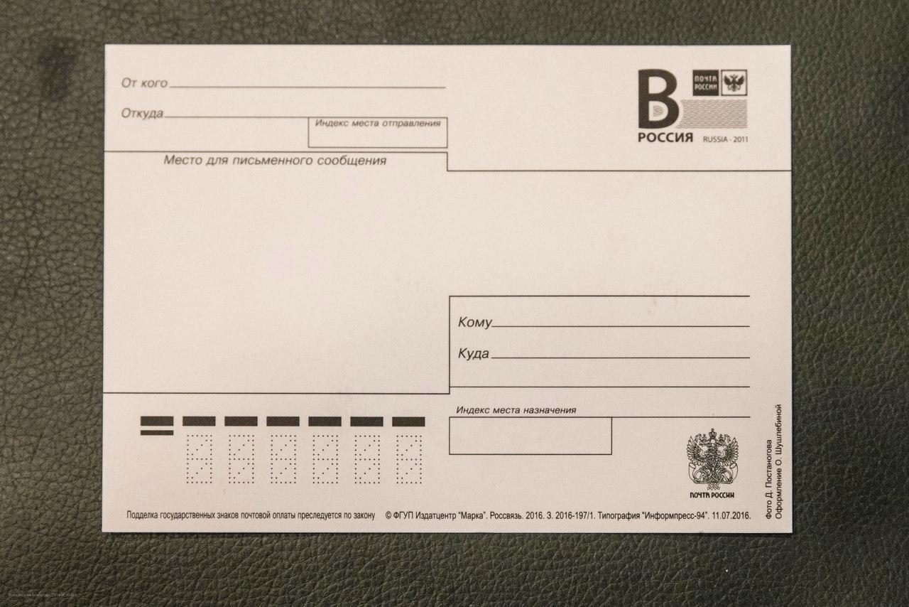 Аккордеон музыкальный, почтовая открытка на посылку