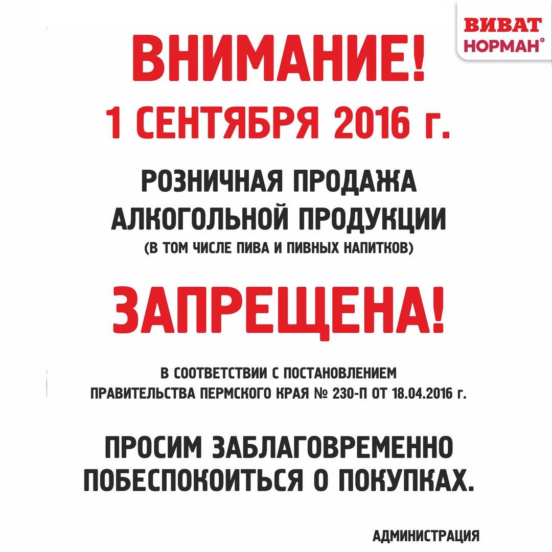 В День города продажа алкоголя запрещена - Объявления ... | 1080x1080