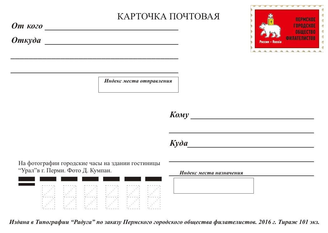 Открытки почтовые опт