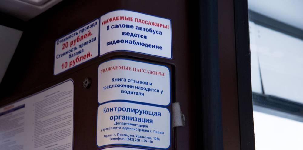 Ставки транспортного налога в пермском крае, архив спорт прогнозы картинки