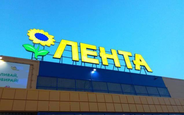 Сегодня вПерми открылся 2-ой супермаркет «Лента»