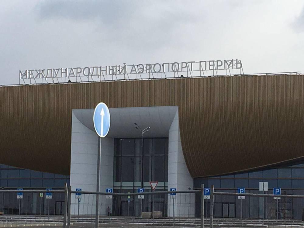 Нафасаде нового аэропорта вПерми появилось название
