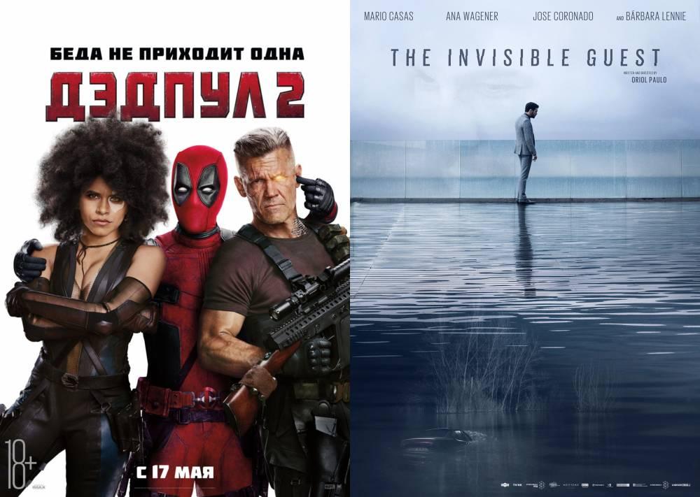 КИНО НА ВЫХОДНЫЕ: «Дэдпул 2» И «Невидимый гость»