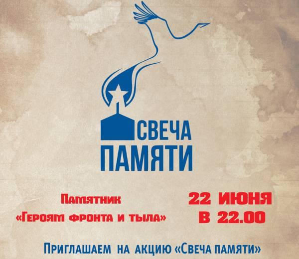 Акция «Свеча памяти» пройдет рано утром 22июня вЕлизове