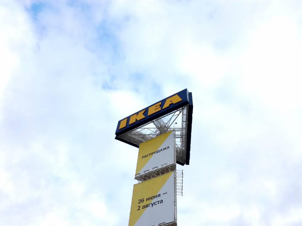 скоро в челябинске власти объяснили почему Ikea не открывает