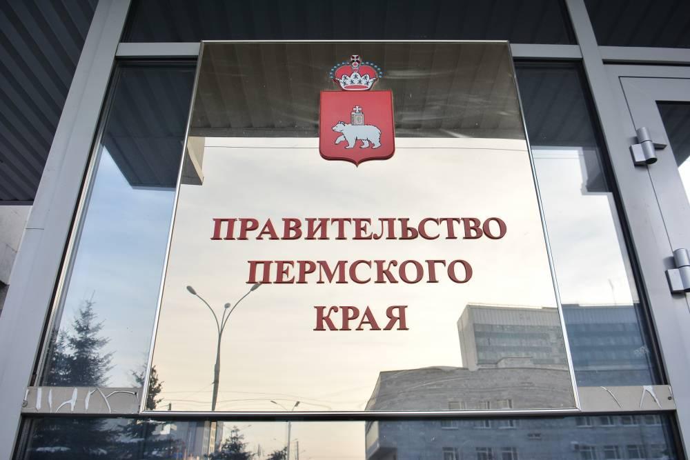 Два министра руководства Пермского края привлечены кштрафу