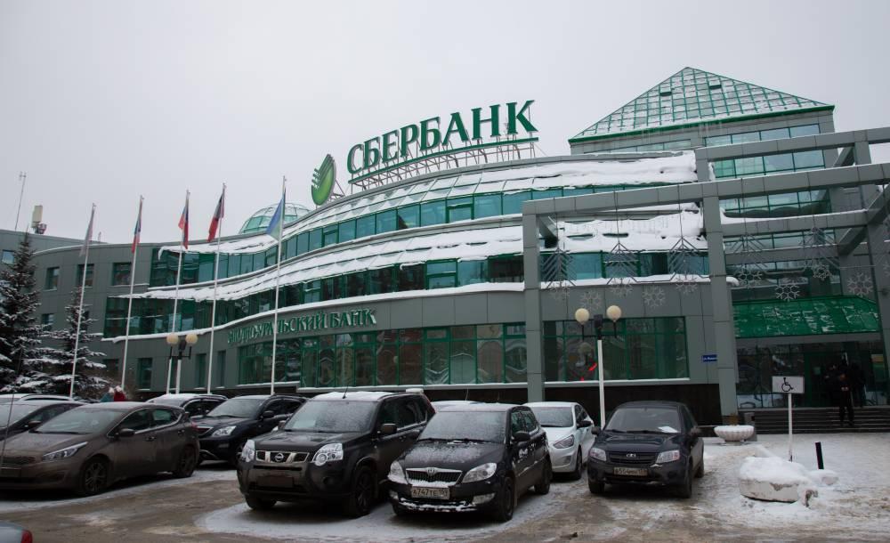 Управляющий Кировским отделением «Сбербанка» получил должность вПерми